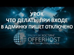 Что Делать, Если при Входе в Админку WordPress Пишет ОТКЛЮЧЕНО #OfferHost