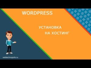 Сайт на WordPress. Установка WordPress на хостинг.