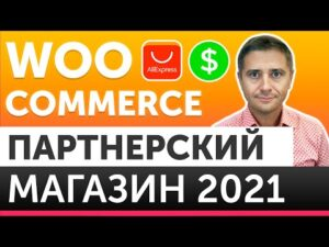 Партнерский интернет магазин на WordPress c Woocommerce 2021 С НУЛЯ — урок 1